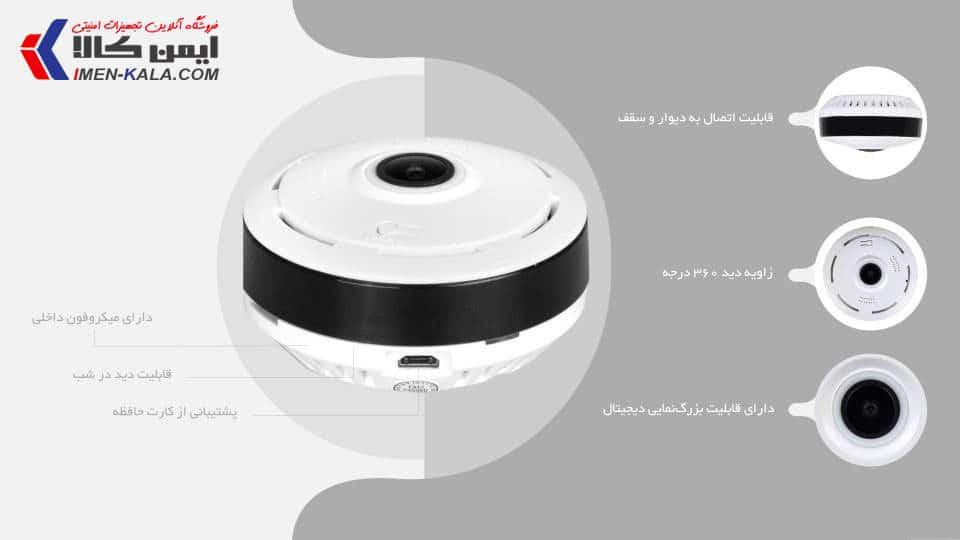 دوربین بدون سیم پانورامیک