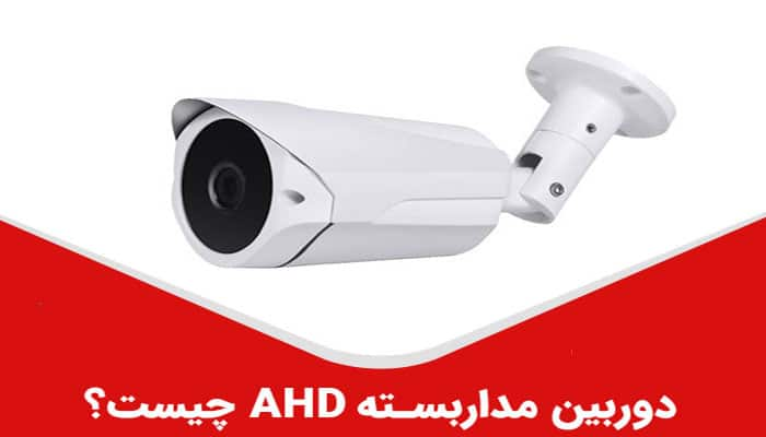guide-to-buying-analogue-cctv