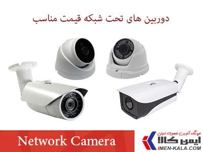 دوربین تحت شبکه قیمت مناسب