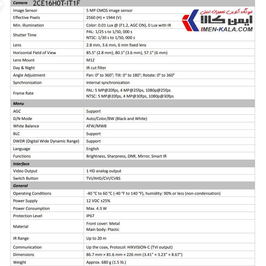 فروش و قیمت دوربین مداربسته هایک ویژن مدل DS-2CE16H0T-IT1F پنج مگاپیکسل