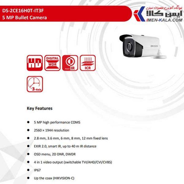 قیمت و خرید دوربین بولت 5 مگاپیکسل هایک ویژن مدل DS-2CE16H0T-IT3F
