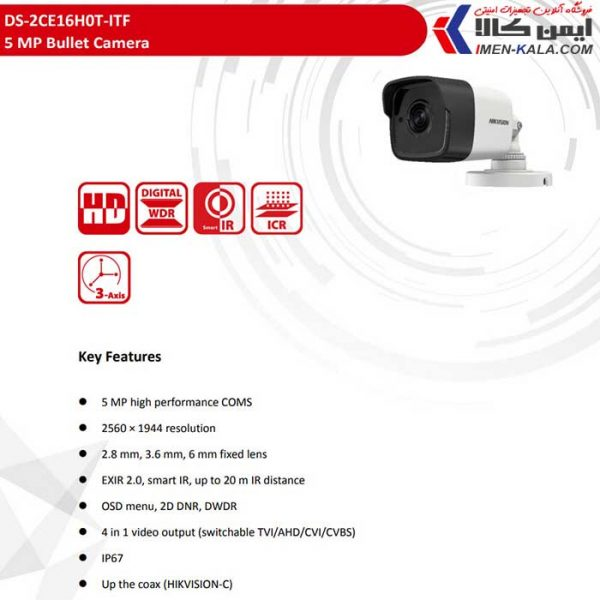 قیمت و خرید دوربین مداربسته هایک ویژن مدل DS-2CE16H0T-ITF پنج مگاپیکسل