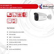 فروش و قیمت بروز دوربین مداربسته هایک ویژن مدل DS-2CE18U8T-IT3 هشت مگاپیکسل