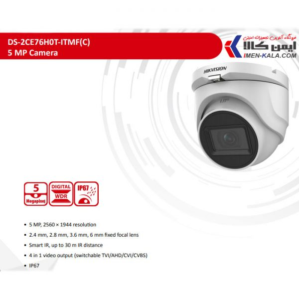 خرید و قیمت دوربین مداربسته هایک ویژن مدل DS-2CE76H0T-ITMF پنج مگاپیکسل