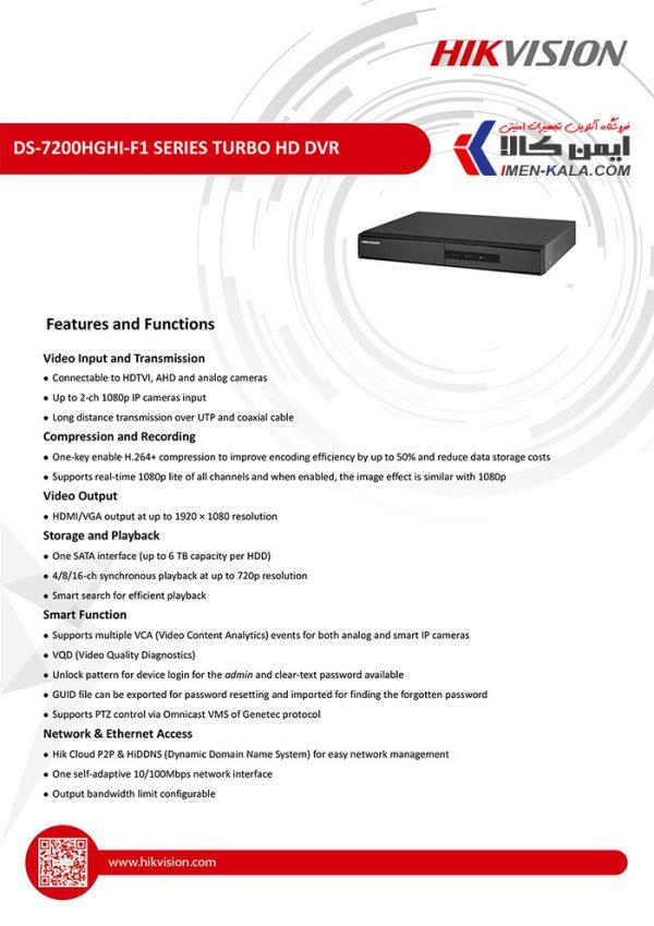 فروش و قیمت دستگاه دی وی آر 8 کانال هایک ویژن مدل DS-7208HGHI-F1 دو مگاپیکسل