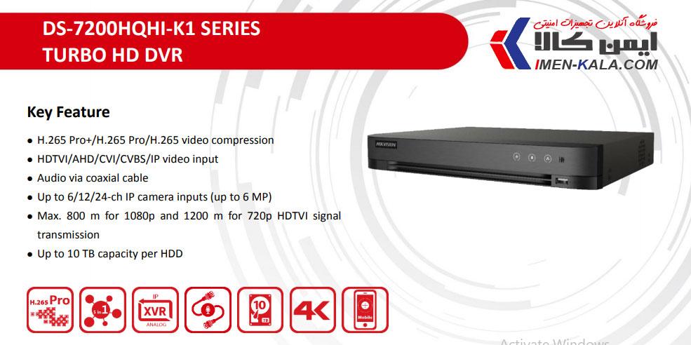 دستگاه دی وی آر 8 کانال هایک ویژن مدل DS-7208HQHI-K1 چهار مگاپیکسل