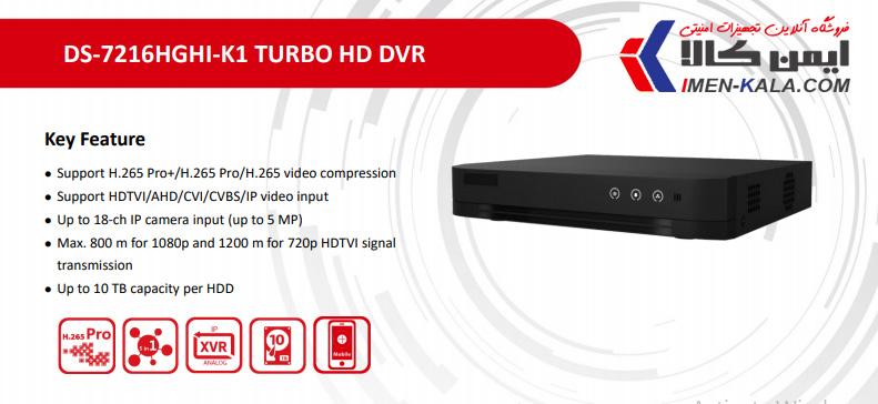 خرید و قیمت دستگاه دی وی آر 16 کانال هایک ویژن مدل DS-7216HGHI-K1 دو مگاپیکسل