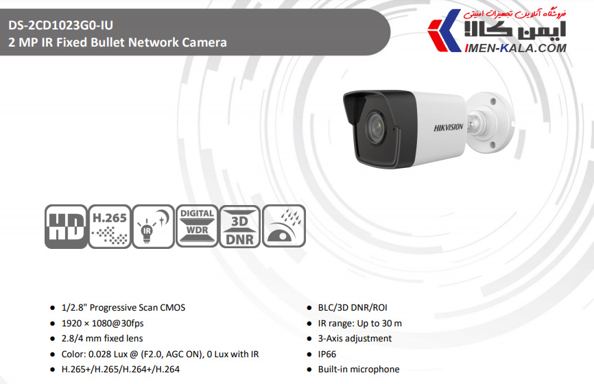 دوربین IP هایک ویژن مدل DS-2CD1023G0-IU دو مگاپیکسل