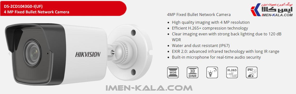 خرید و قیمت دوربین IP هایک ویژن مدل DS-2CD1043G0-I چهار مگاپیکسل