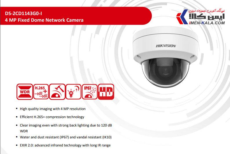 مشخصات دوربین مدار بسته هایک ویژن مدل DS-2CD1143G0-I