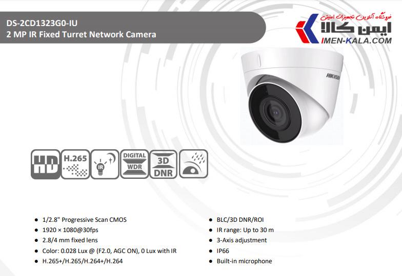 خرید و قیمت دوربین مدار بسته هایک ویژن مدل DS-2CD1323G0-IU