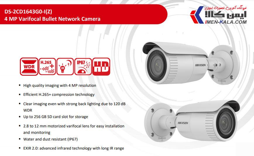 مشخصات دوربین مدار بسته وریفوکال تحت شبکه هایک ویژن مدل DS-2CD1643G0-I