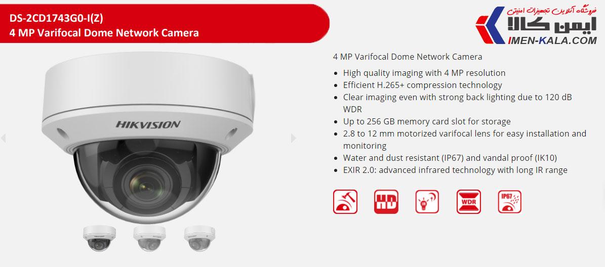 خرید و قیمت دوربین مداربسته DS-2CD1743G0-IZ