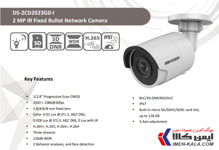 دوربین مداربسته تحت شبکه IP هایک ویژن مدل DS-2CD2023G0-I