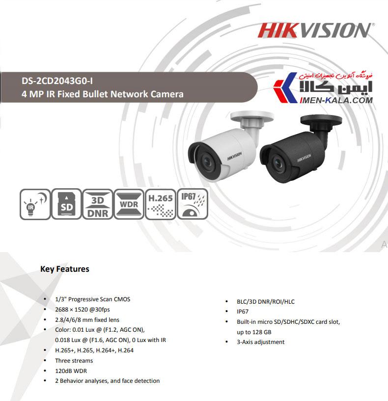 دوربین مداربسته بولت تحت شبکه IP هایک ویژن مدل DS-2CD1043G0-I