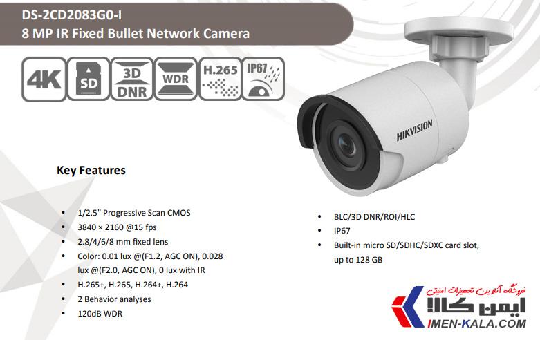 دوربین مداربسته تحت شبکه IP هایک ویژن مدل DS-2CD2083G0-I