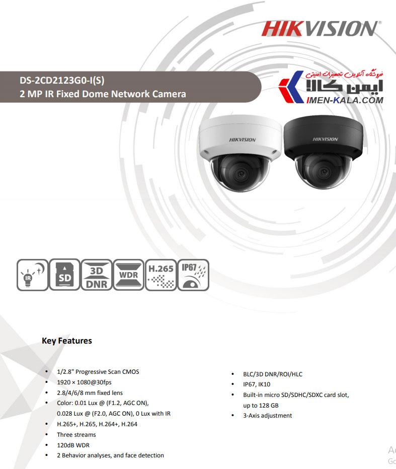 دوربین مداربسته تحت شبکه IP هایک ویژن مدل DS-2CD2123G0-IS
