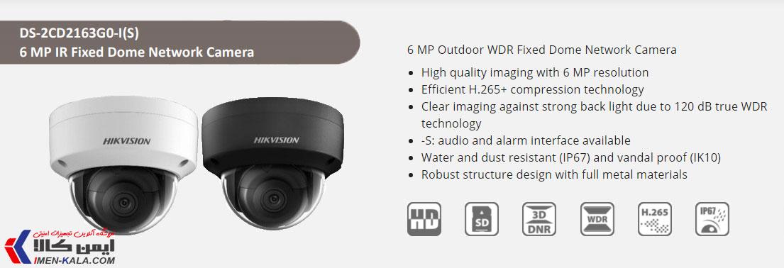 مشخصات دوربین مداربسته تحت شبکه DS-2CD2163G0-IS