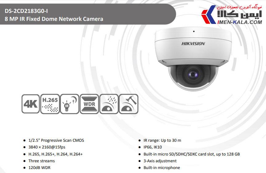 مشخصات دوربین مداربسته تحت شبکه DS-2CD2183G0-IS