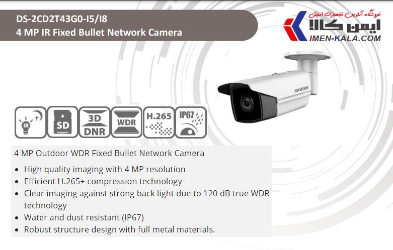 مشخصات دوربین مدار بسته تحت شبکه هایک ویژن مدل DS-2CD2T43G0-I5