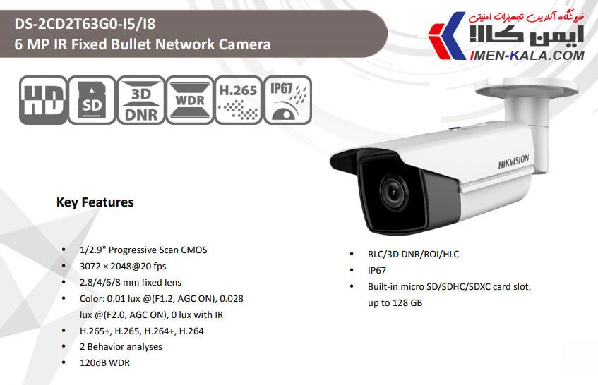 خرید و قیمت و مشخصات دوربین مدار بسته تحت شبکه هایک ویژن مدل DS-2CD2T63G0-I5-I8