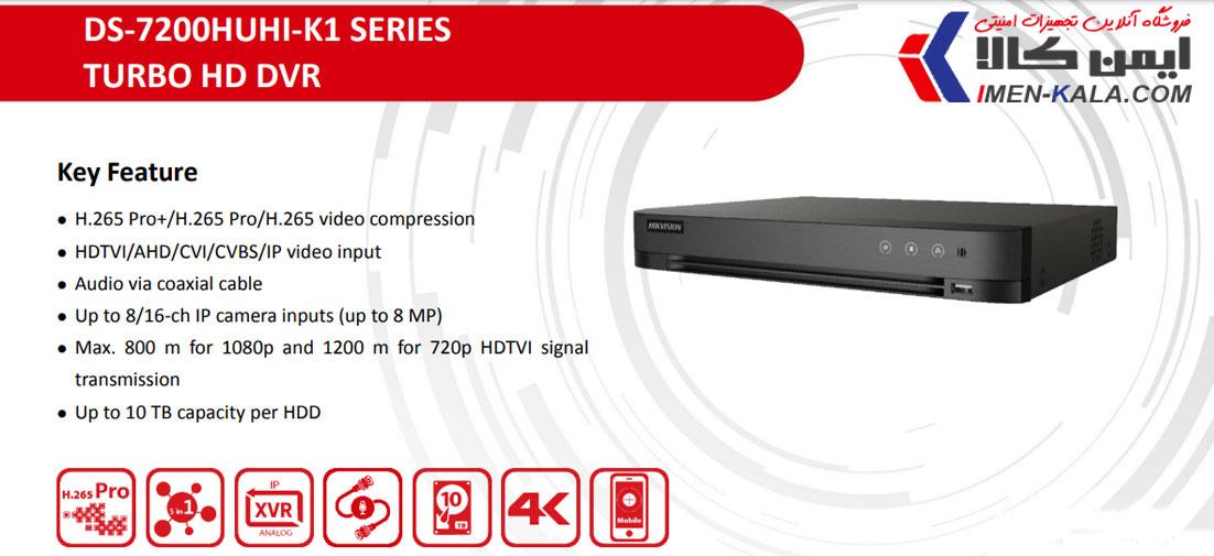 دستگاه دی وی آر 8 کانال هایک ویژن مدل DS-7208HUHI-K1 هشت مگاپیکسل