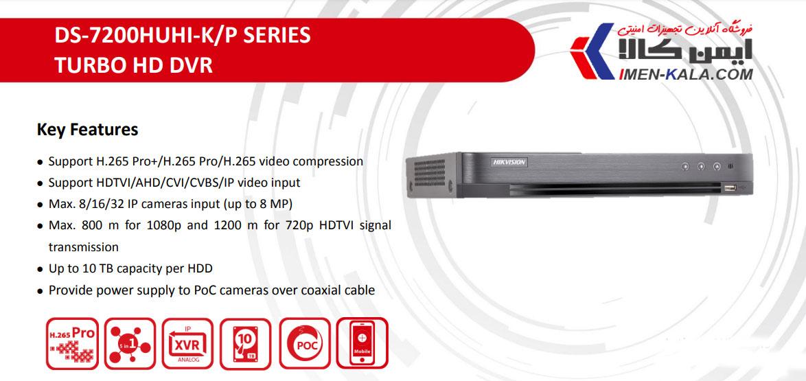 دستگاه دی وی آر 8 کانال هایک ویژن مدل DS-7208HUHI-K2/P هشت مگاپیکسل
