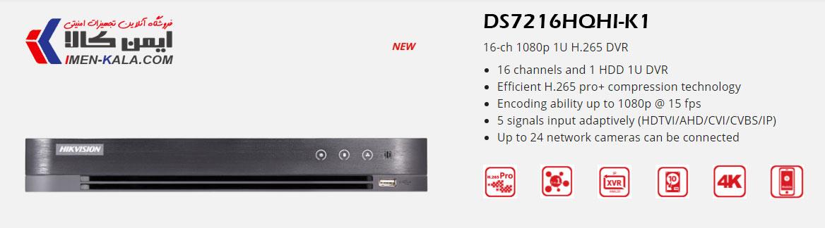 دستگاه دی وی آر 16 کانال هایک ویژن مدل DS-7216HQHI-K1 چهار مگاپیکسل