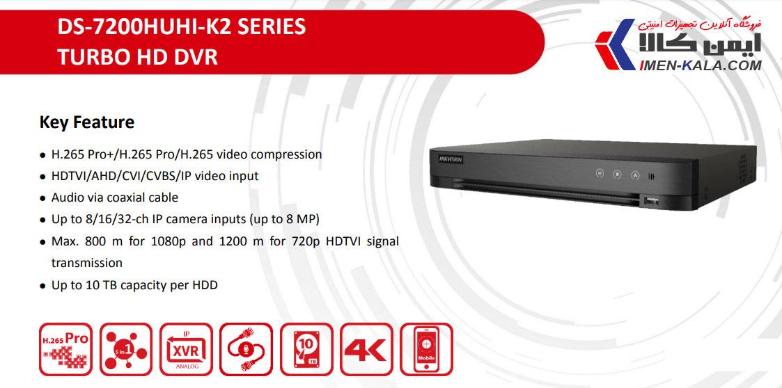 دستگاه دی وی آر 16 کانال هایک ویژن مدل DS-7216HUHI-K2 هشت مگاپیکسل