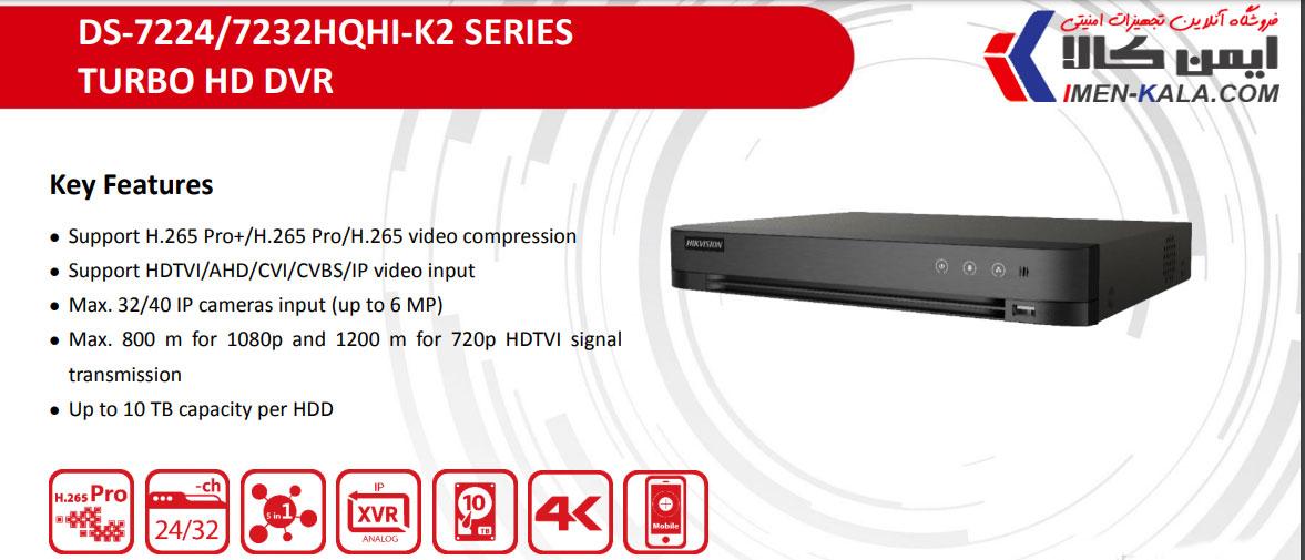 دستگاه دی وی آر 32 کانال هایک ویژن مدل DS-7232HQHI-K2 چهار مگاپیکسل