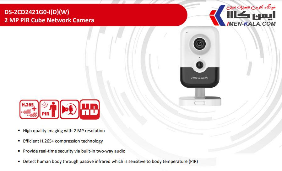 مشخصات دوربین تحت شبکه هایک ویژن  دو مگاپیکسل مدل DS-2CD2421G0-IW