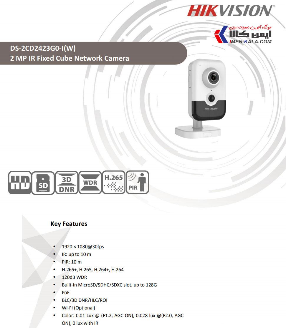 قیمت و خرید دوربین تحت شبکه هایک ویژن مدل DS-2CD2423G0-IW