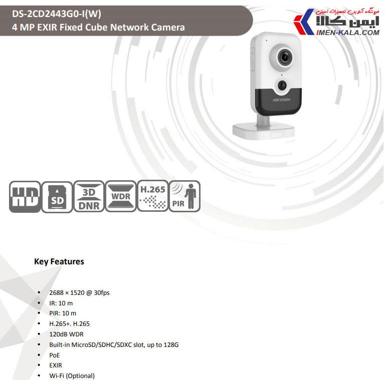 مشخصات دوربین تحت شبکه هایک ویژن مدل DS-2CD2443G0-IW