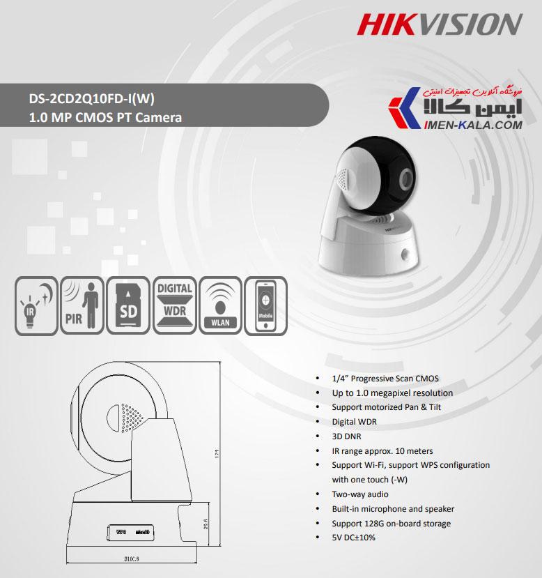 مشخصات دوربین مداربسته چرخشی و گردان هایک ویژن مدل DS-2CD2Q10FD-IW