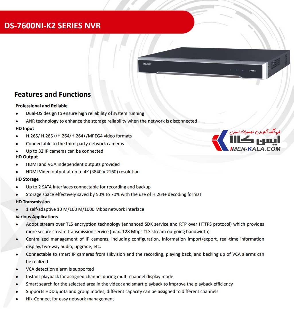 خرید و قیمت دستگاه 16 کانال هایک ویژن مدل DS-7616NI-K2