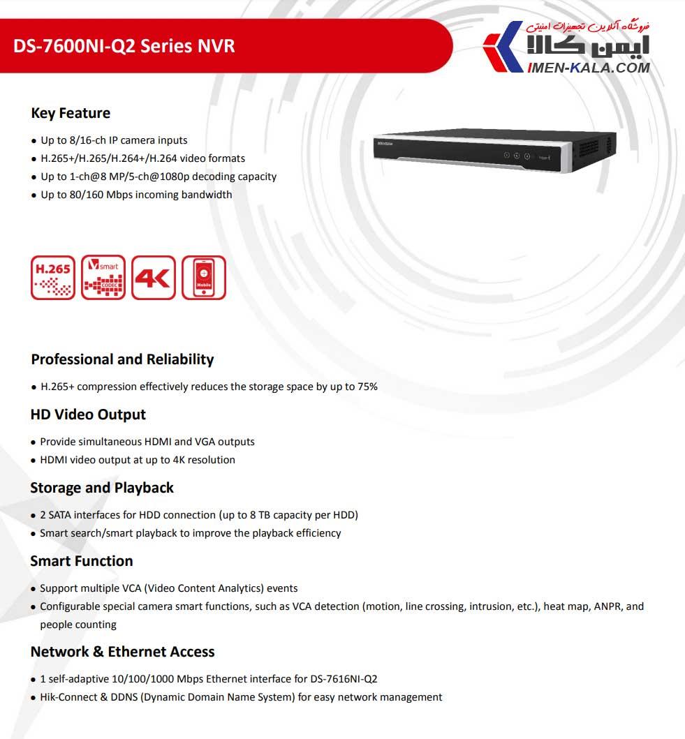 خرید و قیمت دستگاه ضبط هایک ویژن مدل DS-7616NI-Q2