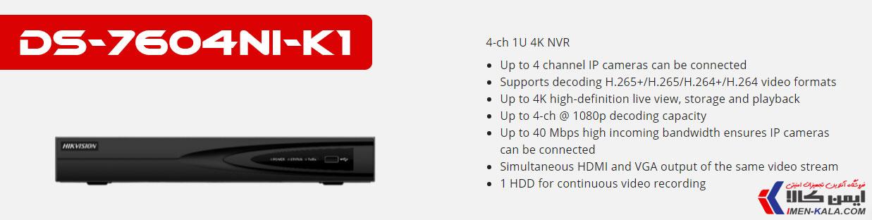 خرید ان وی آر 4 کانال هایک ویژن مدل DS-7604NI-K1