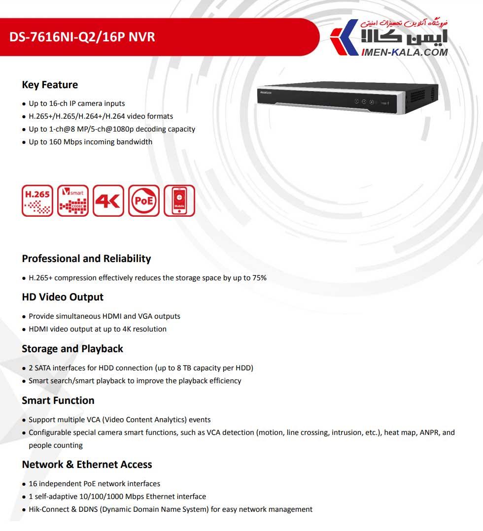 خرید و قیمت دستگاه ضبط هایک ویژن مدل DS-7616NI-Q2/16P