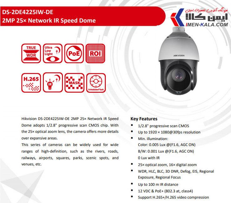 مشخصات فنی دوربین هایک ویژن مدل DS-2DE4225IW-DE