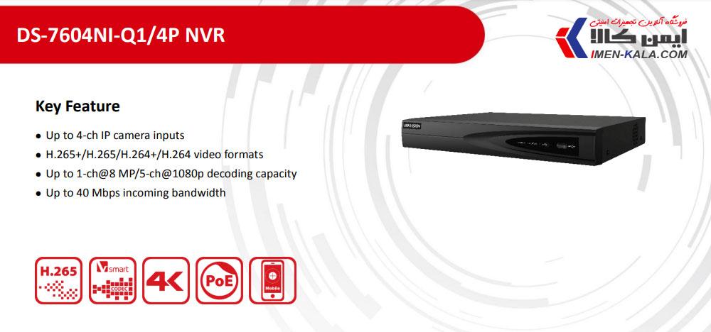 فروش و قیمت ان وی آر 4 کانال هایک ویژن مدل DS-7604NI-Q1/4P