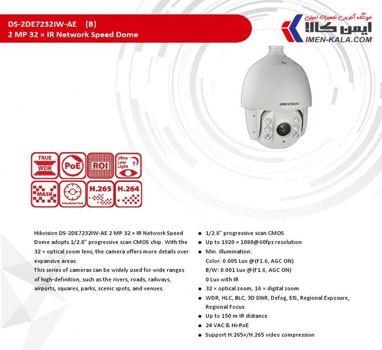 دوربین هایک ویژن مدل DS-2DE7232IW-AE دو مگاپیکسل